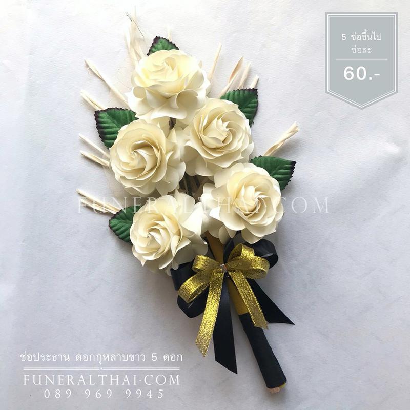 ของใช้ในงานศพ ช่อประธาน ดอกกุหลาบขาว 5 ดอก