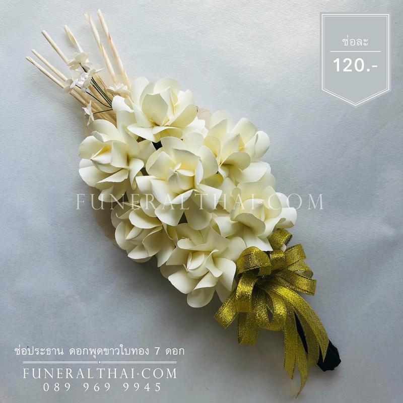 ช่อประธาน ดอกพุดขาวใบทอง 7 ดอก