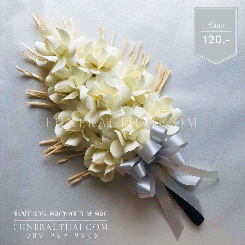 ของใช้ในงานศพ ช่อประธาน ดอกพุดขาว 9 ดอก