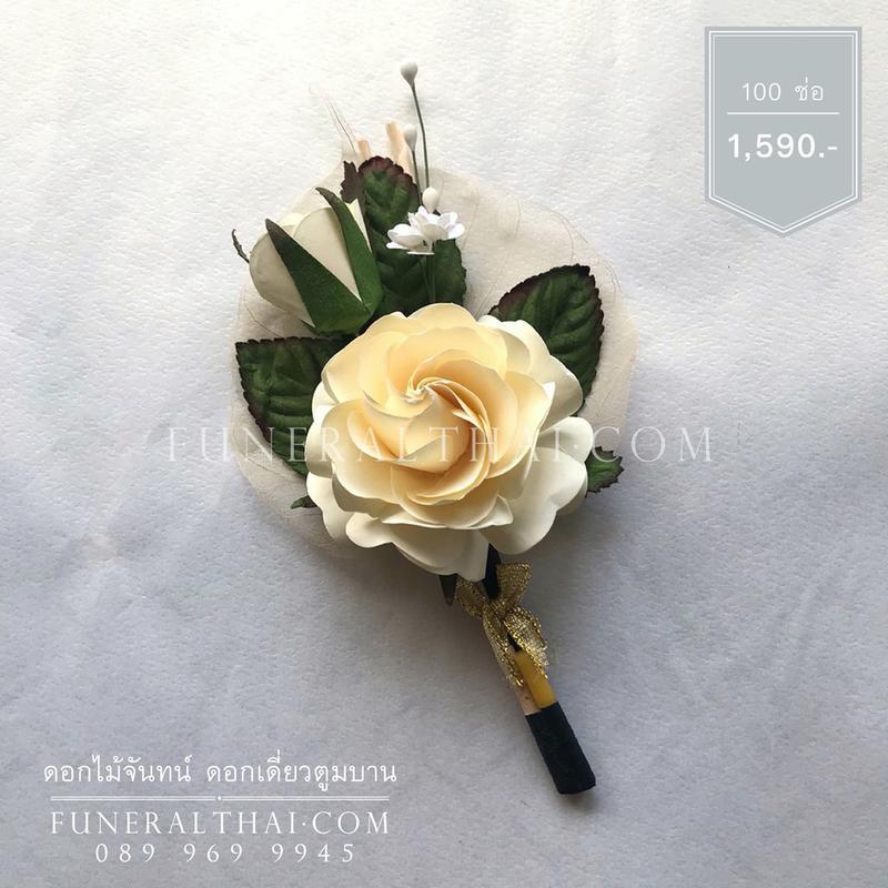 ของใช้ในงานศพ ดอกไม้จันทน์ ดอกเดี่ยวตูมบาน