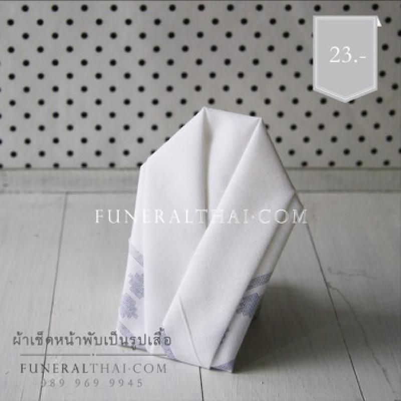 ของชำร่วยงานศพ ผ้าเช็ดหน้าพับเป็นรูปเสื้อ