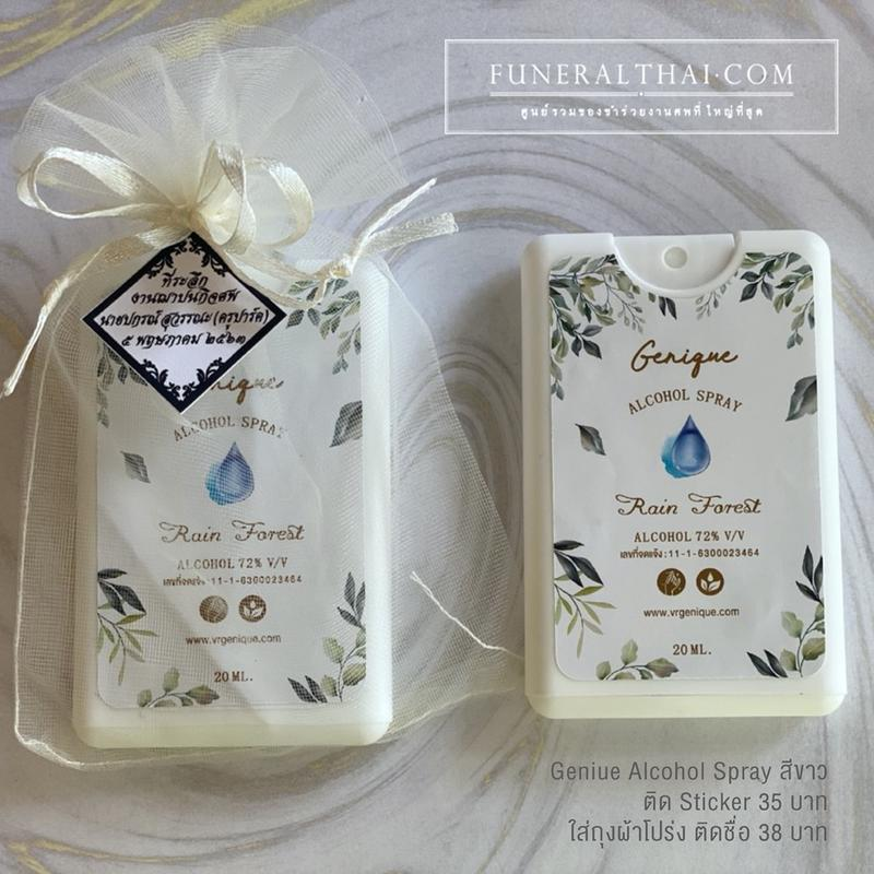 สเปรย์แอลกอฮอล์ สีขาว กลิ่น Rain Forest ของชำร่วยงานศพ