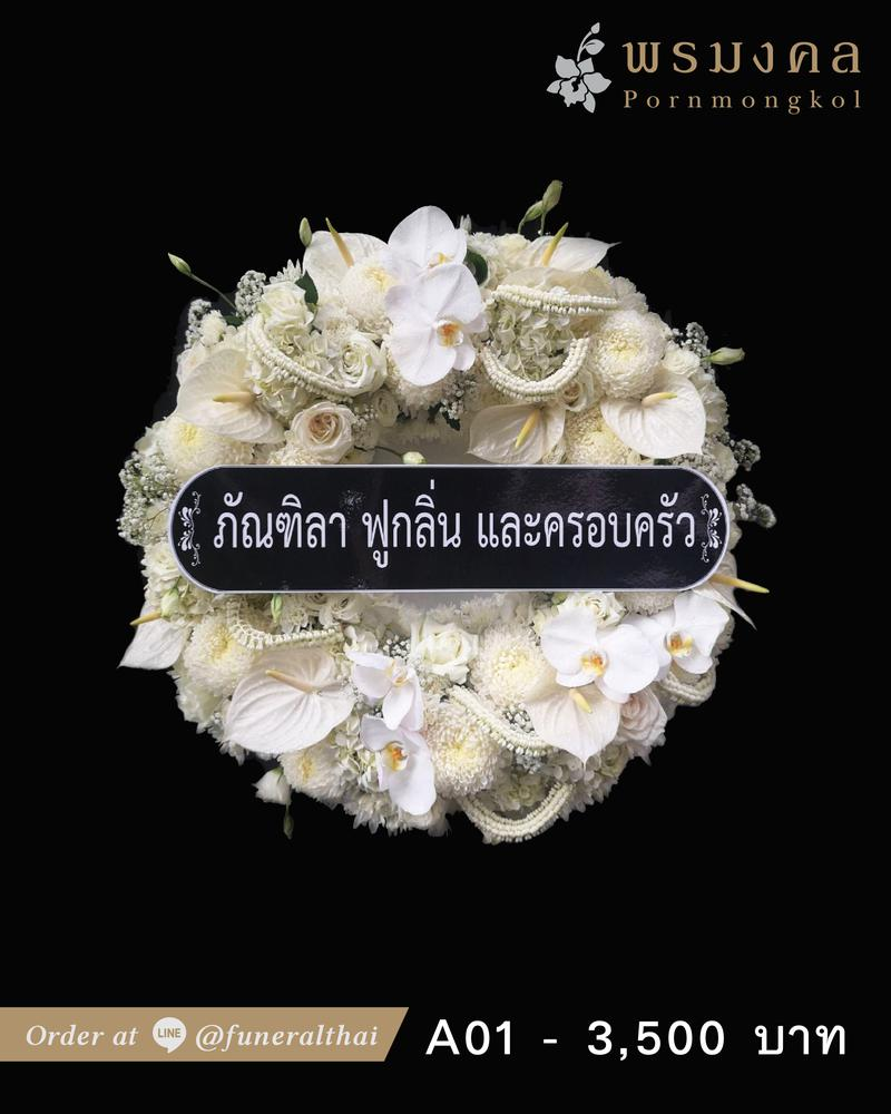พวงหรีดดอกไม้สด A01