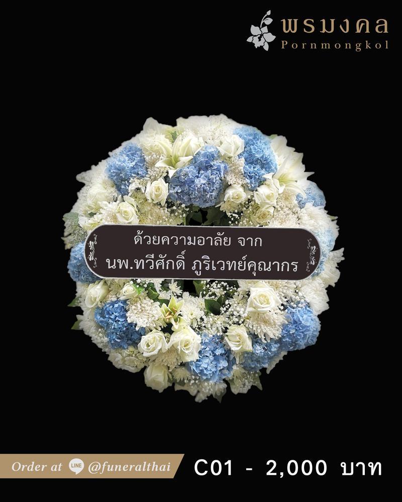 พวงหรีดดอกไม้สด C01
