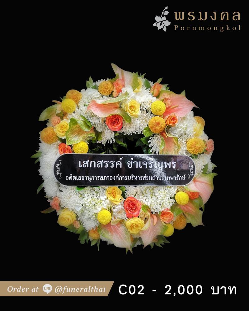 พวงหรีดดอกไม้สด C02