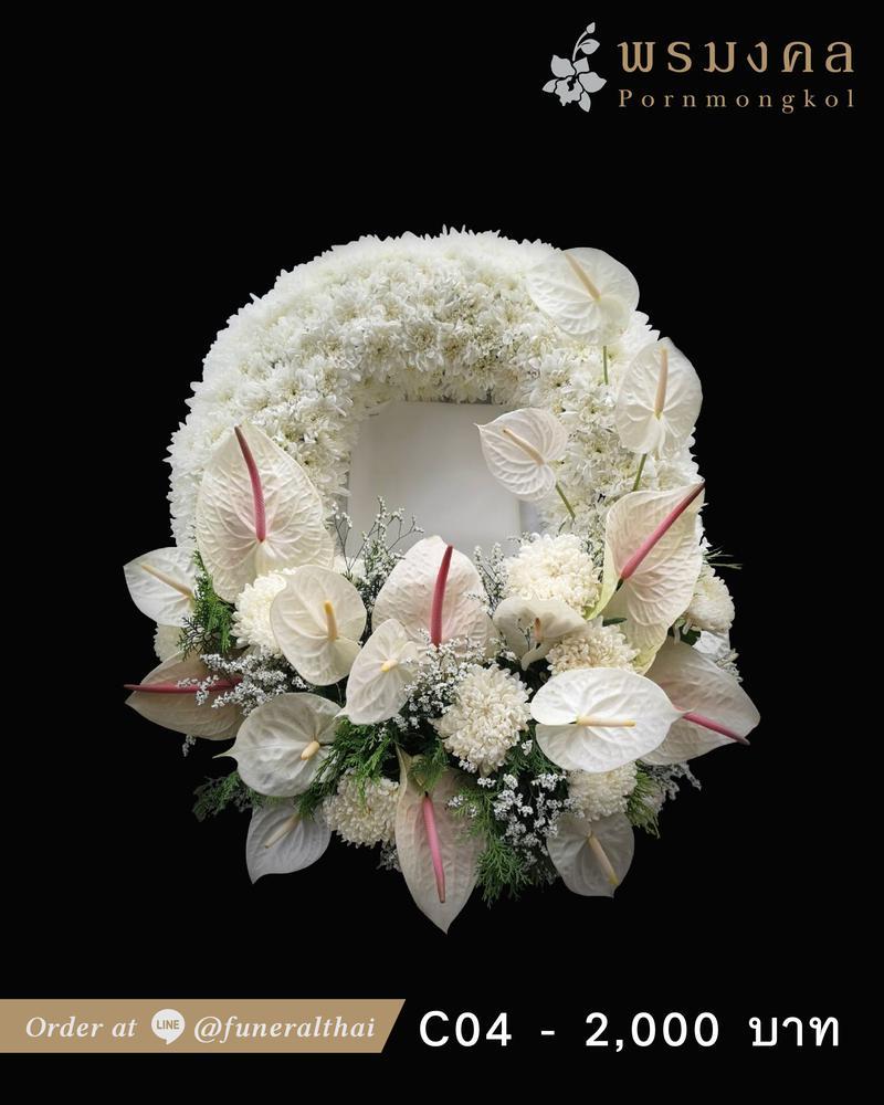 พวงหรีดดอกไม้สด C04